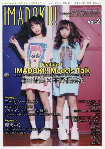 IMADOKI  VOL2 (ピックアップボイス6月号増刊(総合ガールズ誌))