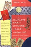 img - for The Complete Book of Chinese Health & Healing: Guarding the Three Treasures by Daniel Reid (1994-12-05) book / textbook / text book