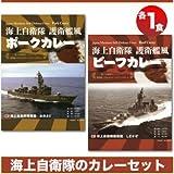 海上自衛隊 護衛艦ポークカレー おおよど & 護衛艦風ビーフカレー しまかぜ 各1食