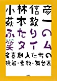 小林信彦 萩本欽一 ふたりの笑タイム/書評・本/かさぶた書店