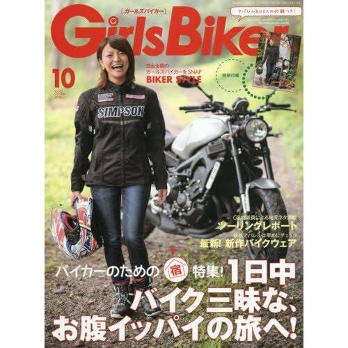 Girls Biker(ガールズバイカー) 2016年 10 月号 [雑誌]