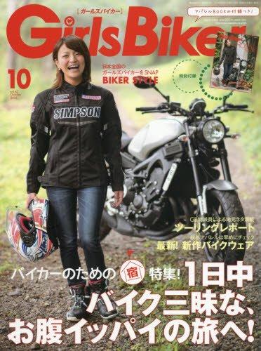 Girls Biker 2016年10月号 大きい表紙画像