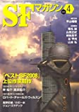 S-Fマガジン 2009年 04月号 [雑誌]