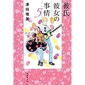 彼氏彼女の事情 5 (白泉社文庫 つ 1-6)