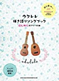 ウクレレ弾き語りソングブック―はじめに弾きたい65曲―