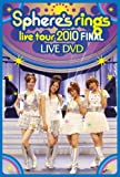 ~Sphere's rings live tour 2010~FINAL LIVE [DVD]