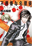 不機嫌な名探偵 2巻 (2) (IDコミックス ZERO-SUMコミックス) (IDコミックス ZERO-SUMコミックス)