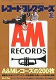 レコード・コレクターズ 2012年 09月号 [雑誌]