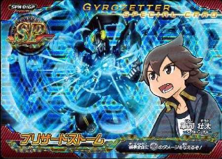 【シングルカード】新1弾 ブリザードストーム SP ジャイロゼッター