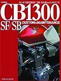 ホンダCB1300SF/SBカスタム&メンテナンス