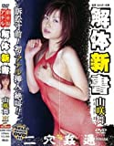 はじめ企画 アナル激撮 「解体新書」 山咲舞(DVD)[HJ]HJMO-022