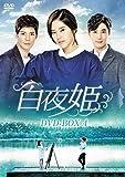 白夜姫 DVD-BOX4[DVD]