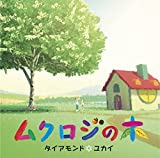 ムクロジの木 (DVD+CD)