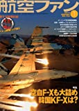 航空ファン 2012年 01月号 [雑誌]