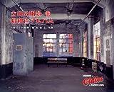 立川の風景 昭和色アルバム その3 1991 立川基地 (電子版) (the SOUND of Oldies in TACHIKAWA)