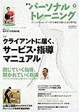 季刊『パーソナルトレーニング』第9号 2010春