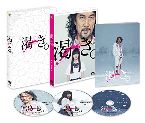 渇き。 DVDプレミアム・エディション〈2枚組+サントラCD付〉【数量限定】[DVD]