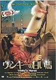 ウィンキーの白い馬 [DVD]