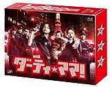 ダーティ・ママ! Blu-ray BOX