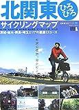 北関東ひろびろサイクリングマップ