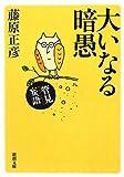 管見妄語 大いなる暗愚 (新潮文庫)