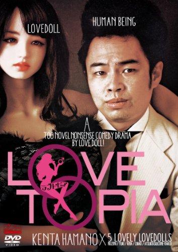 LOVETOPIA (ラブトピア)完全版 上巻 [DVD]