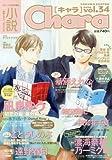 小説Chara(キャラ) vol.34 2016年 07 月号 [雑誌]: CHARA(キャラ) 増刊