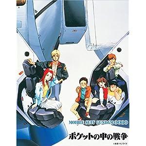 【早期購入特典あり】機動戦士ガンダム0080 ポケットの中の戦争 Blu-rayメモリアルボックス