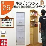 キッチンラック D 幅25 組合せ 隙間ラック 引出し 収納 キッチン 隙間 棚 日本製 国内生産(sp-25h) (ホワイト)