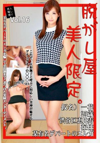 素人騙し撮り 脱がし屋 美人限定 Vol.16 ONEG-016 [DVD]