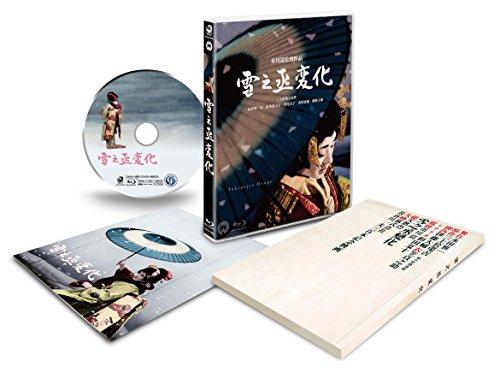 雪之丞変化 4K Master Blu-ray