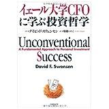 「イェール大学CFOに学ぶ投資哲学」 (デイビッド・スウェンセン著)