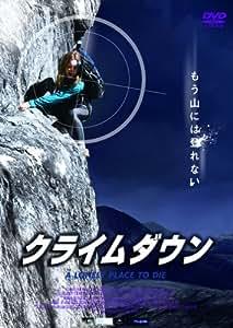 クライムダウン [DVD]