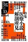 月刊J-novel2014年10月号