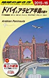 E01 地球の歩き方 ドバイとアラビア半島の国々 2015