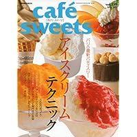 cafe-sweets (カフェ-スイーツ) vol.159 (柴田書店MOOK)