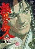 買っ得アニメ!オトナ買いキャンペーン!!『無限の住人』DVD BOX(初回限定生産)