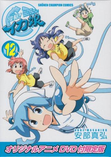 「侵略! イカ娘」12巻 オリジナルアニメDVD付限定版 (少年チャンピオン・コミックス)