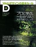 Web�݂̊�{ٰ�-��ۂɊw�Ԥ�ꐶ�͂�Ȃ��i�v�s��øƯ� (Design Lab+ 1-3)