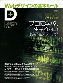 Webデザインの基本ルール-プロに学ぶ、一生枯れない永久不滅テクニック (Design Lab+ 1-3)