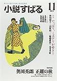 小説すばる 2014年 11月号 [雑誌]