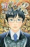 幻覚ピカソ 3 (ジャンプコミックス)