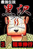最強伝説 黒沢 3 (highstone comic)