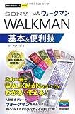 今すぐ使えるかんたんmini ウォークマンWALKMAN基本&便利技