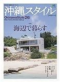 沖縄スタイル26 (エイムック 1567) (商品イメージ)