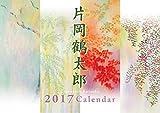 片岡鶴太郎 2017カレンダー 壁掛け
