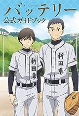 アニメ「バッテリー」公式ガイドブックが11月発売