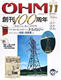 OHM (オーム) 2014年 11月号 [雑誌]