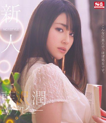新人NO.1STYLE 藍沢潤AVデビュー こんなに美人で、ほぼ処女です。 (ブルーレイディスク) エスワン ナンバーワンスタイル [Blu-ray]
