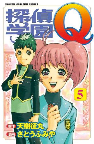 探偵学園Q(5) (週刊少年マガジンコミックス)